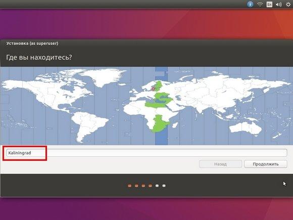Часовой пояс Ubuntu