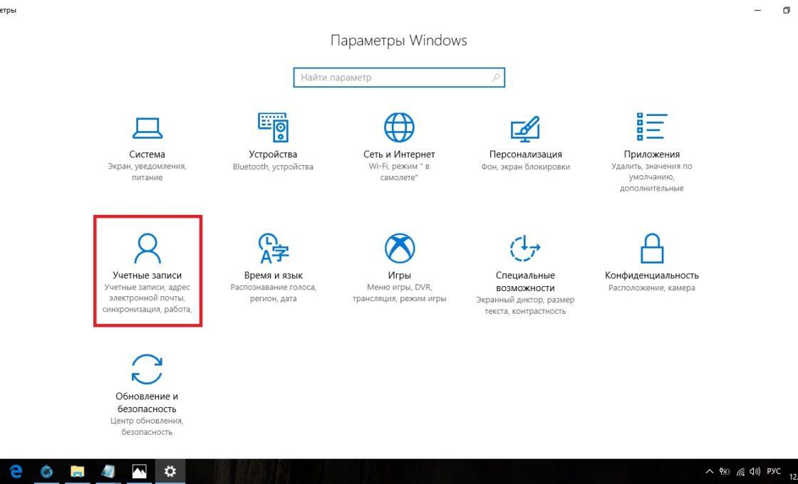 Категория «Учётные записи» в параметрах Windows