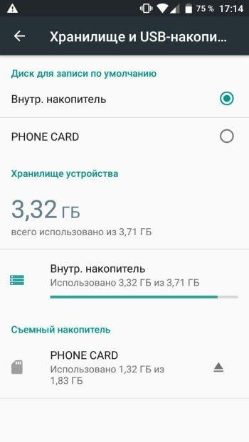Хранилище данных в телефоне