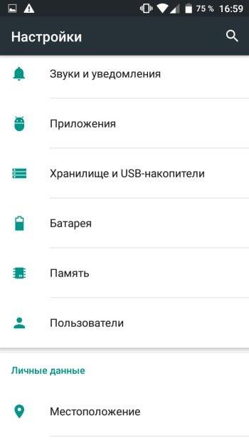 «Хранилище» в настройках телефона