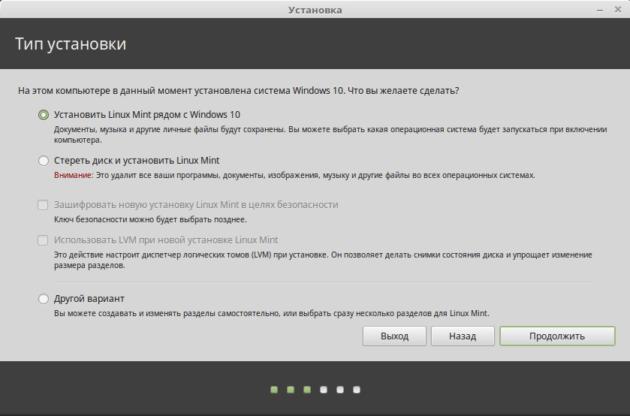Тип установки Linux Mint