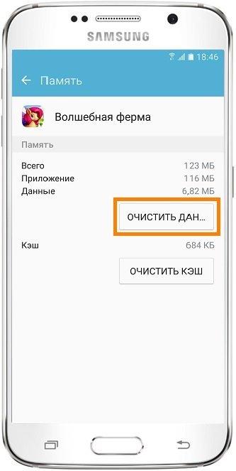 Кнопка «Очистить данные» в памяти приложения