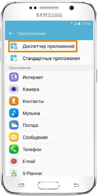 «Диспетчер приложений» в пункте «Приложения»