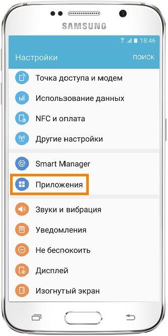 Раздел «Приложения» в настройках телефона