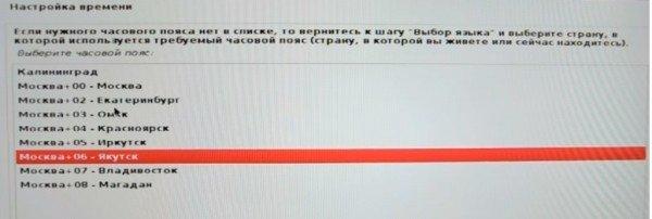 Часовой пояс Kali Linux