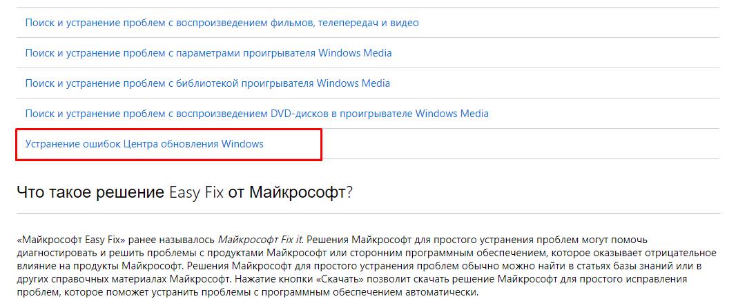 Устранение ошибок «Центра обновления Windows»