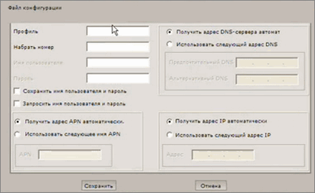 Файл конфигурации