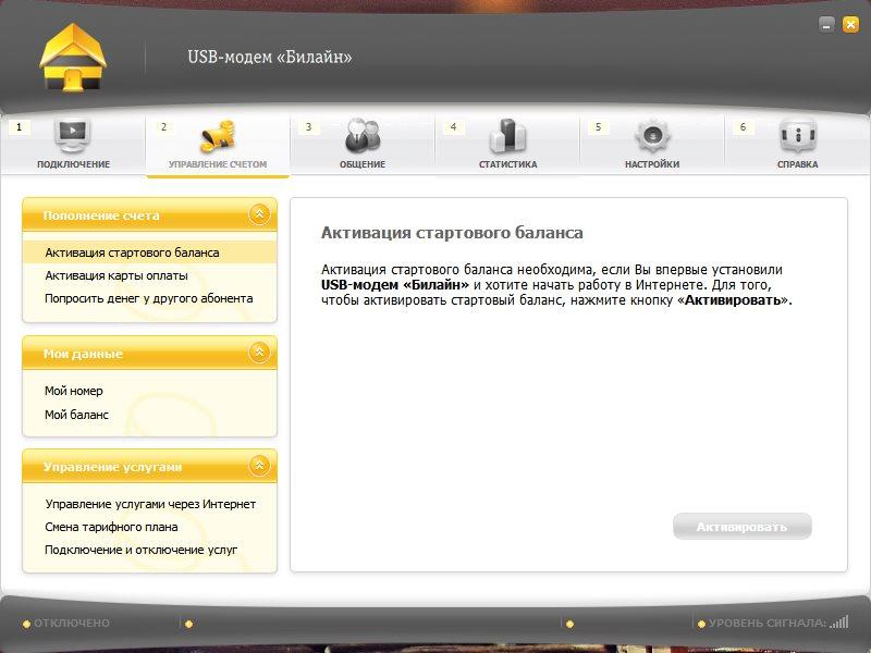 Программа «USB — модем «Билайн»