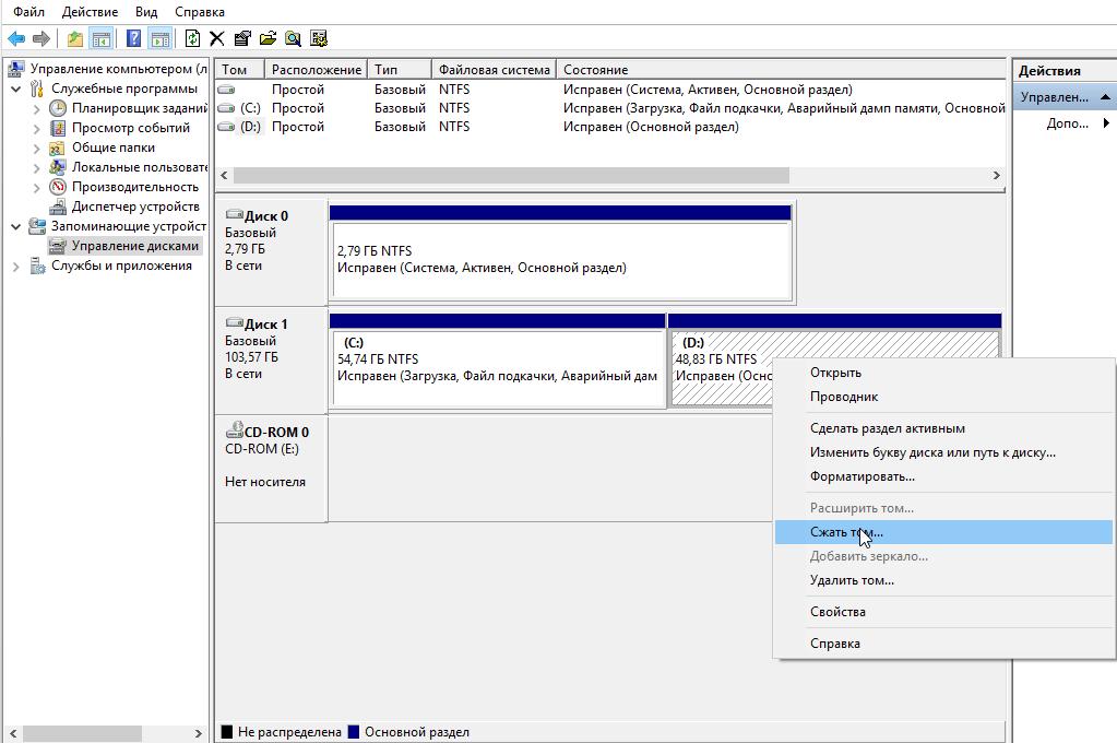 Управление разделами диска