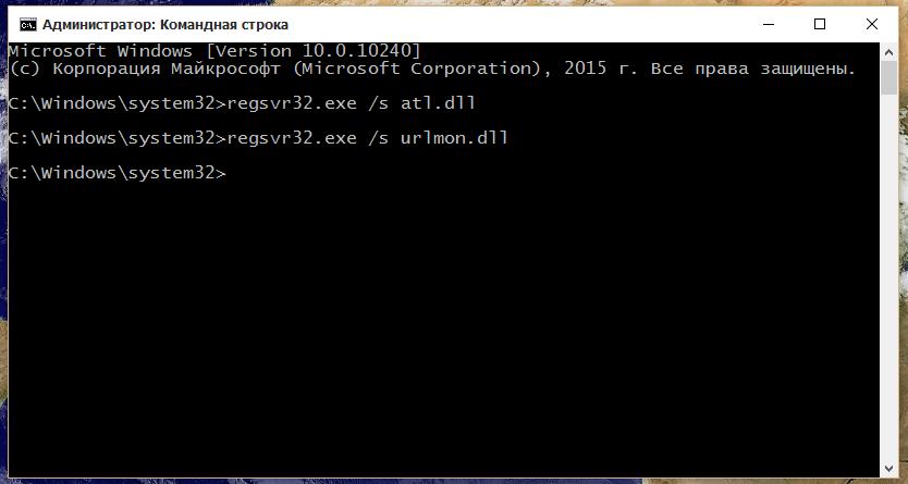Регистрация системных DLL-файлов с помощью «Командной строки»