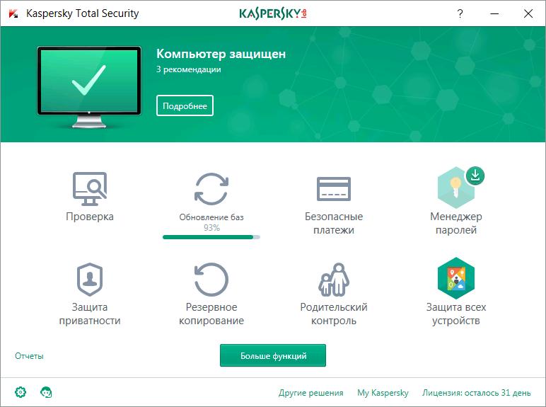Интерфейс Kaspersky Total Security