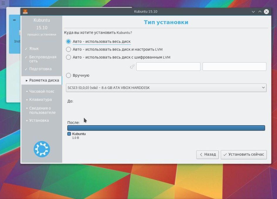 Выбор типа установки Kubuntu