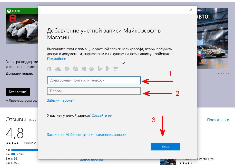 Ввод логина и пароля учётки Майкрософт