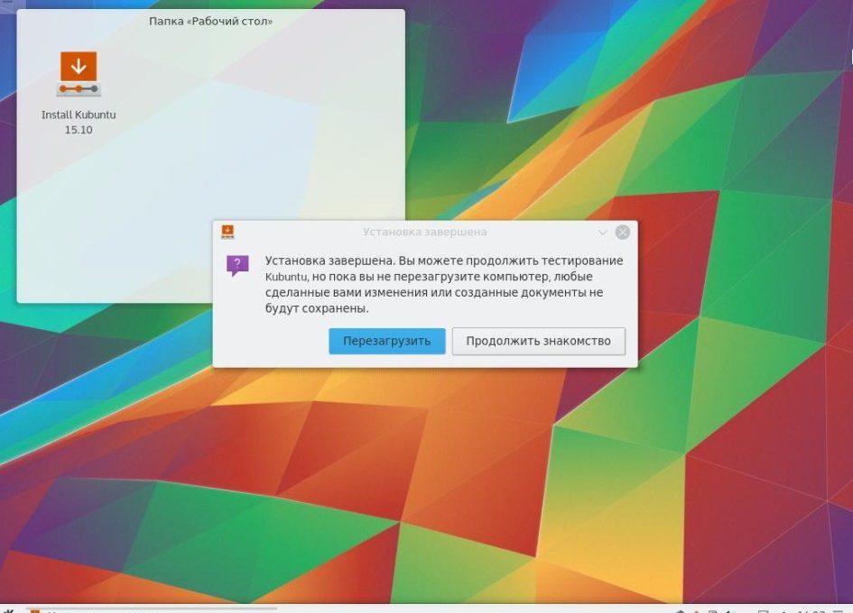 Запрос пезагрузки Kubuntu