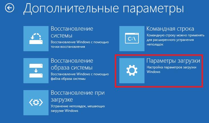 Окно «Дополнительные параметры» Windows 10