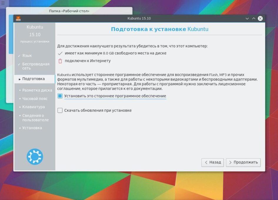 Подготовка к установке Kubuntu