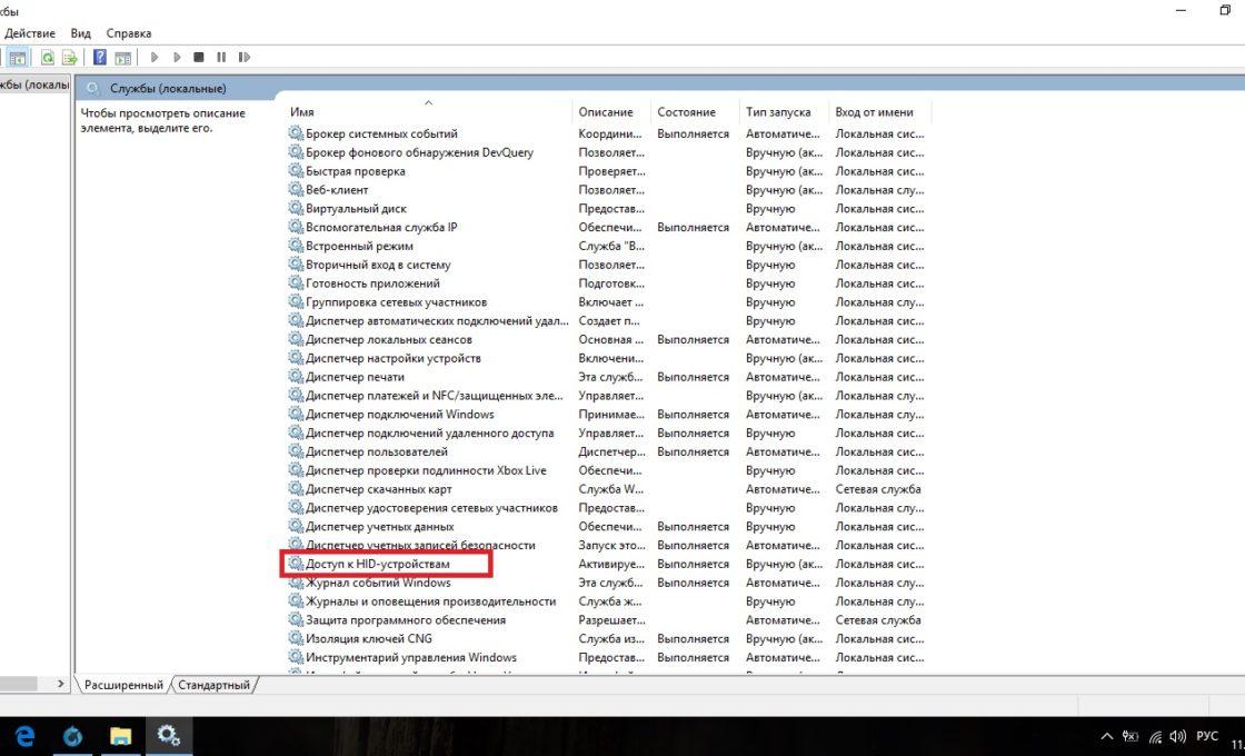 «Доступ к HID-устройствам» в списке всех служб