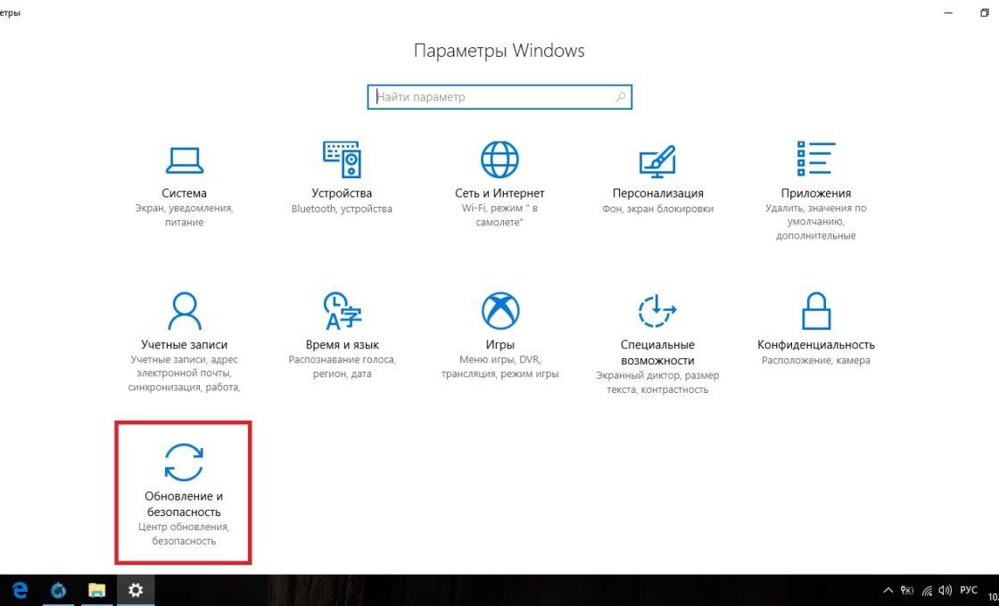 «Обновление и безопасность» в параметрах Windows 10