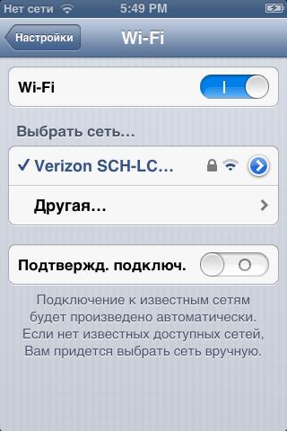 Беспроводные сети iPhone