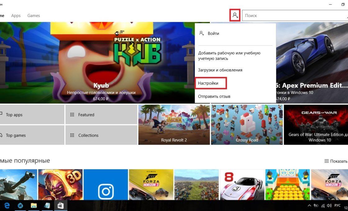 Кнопка «Настройки» в «Магазине» Microsoft