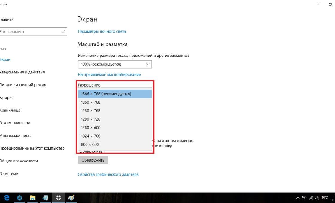 Настройки экрана в параметрах Windows 10