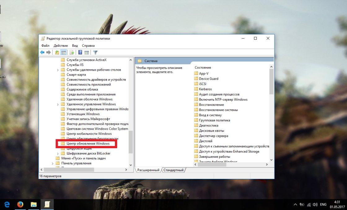 Папка «Центр обновления Windows» в окне «Редактора локальной групповой политики»