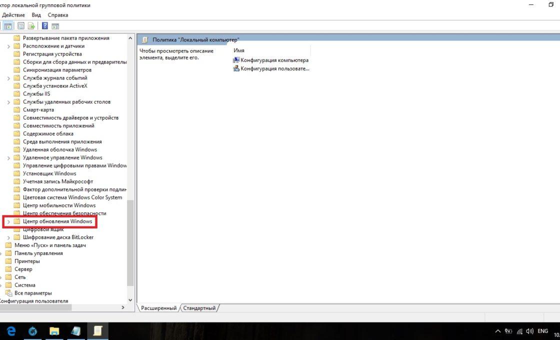 Переход к каталогу «Центр обновления Windows»