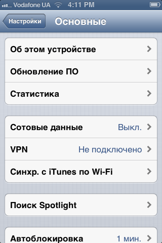 Экран настроек iPhone