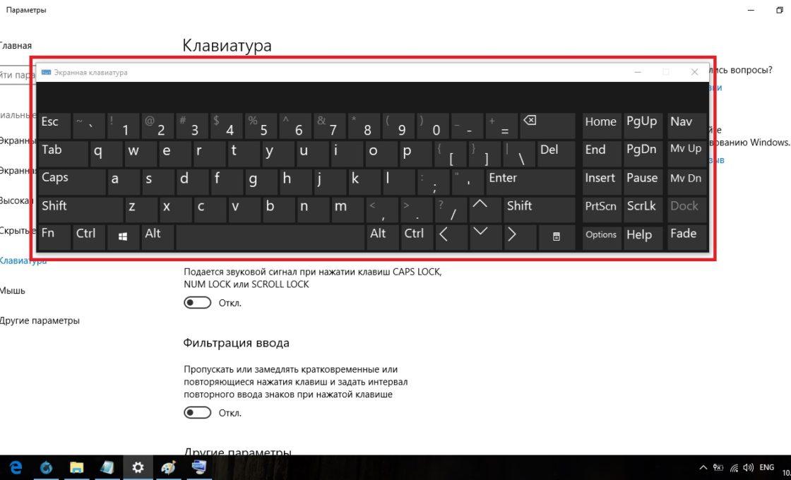Экранная клавиатура в Windows 10