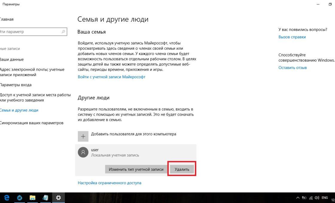 Удаление учётной записи через параметры Windows 10