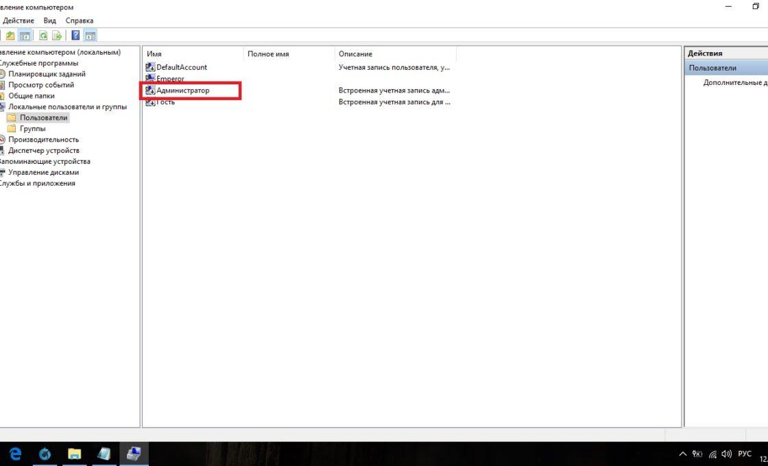 Учётная запись администратора в «Управлении компьютером»