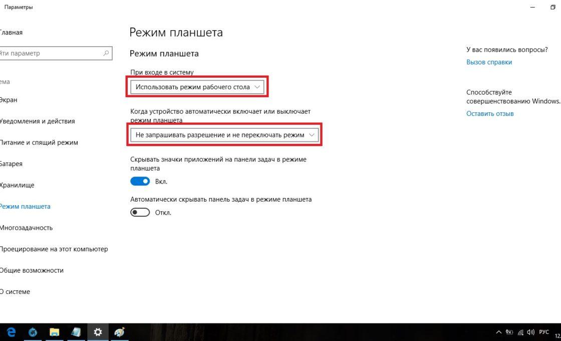 Вкладка «Режим планшета» в разделе «Система»