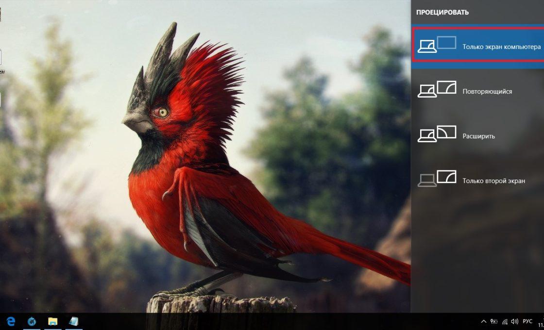 Выбор основного экрана в Windows 10