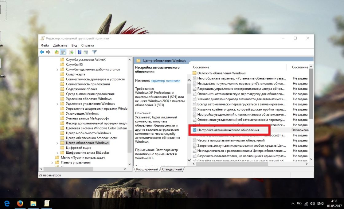 Пункт «Настройка автоматического обновления» в папке «Центр обновления Windows»