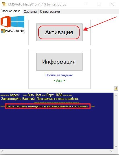 Окно программы «KMSAuto Net для Windows 10»