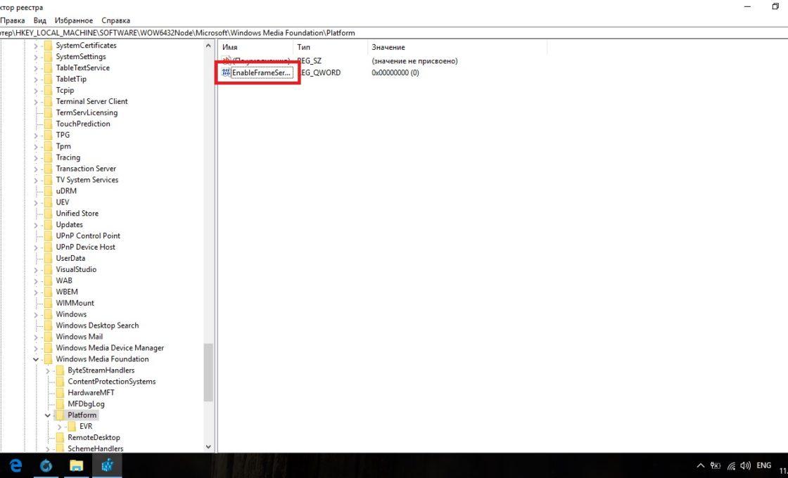 Новый параметр EnableFrameServerMode в папке Platform