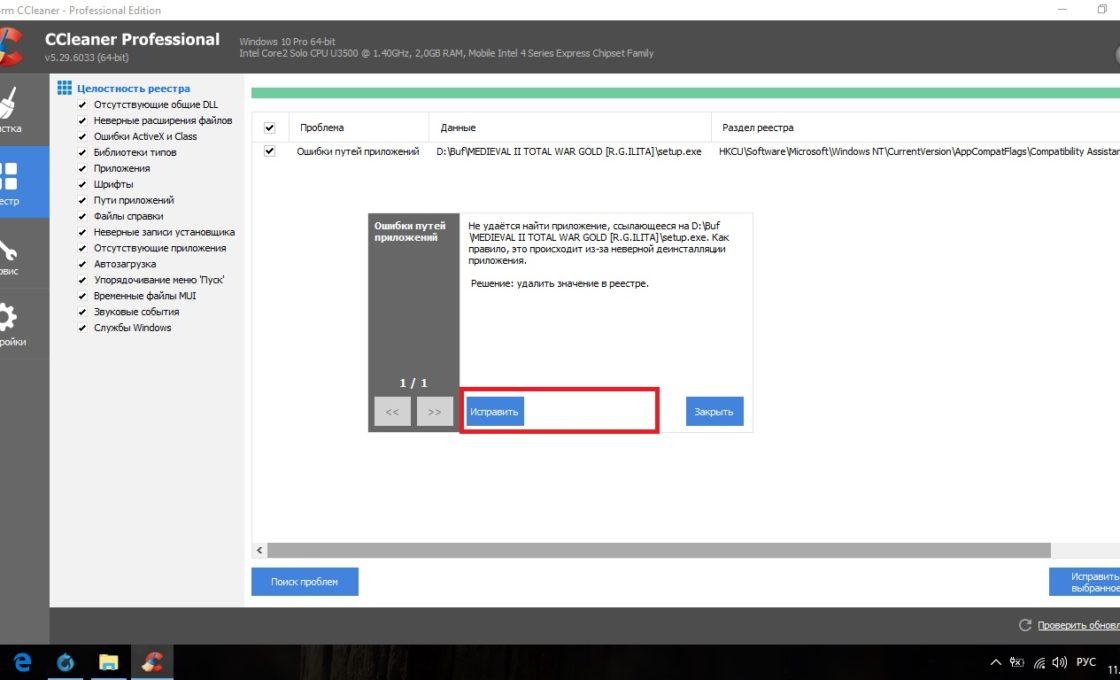 Исправление ошибок реестра в CCleaner