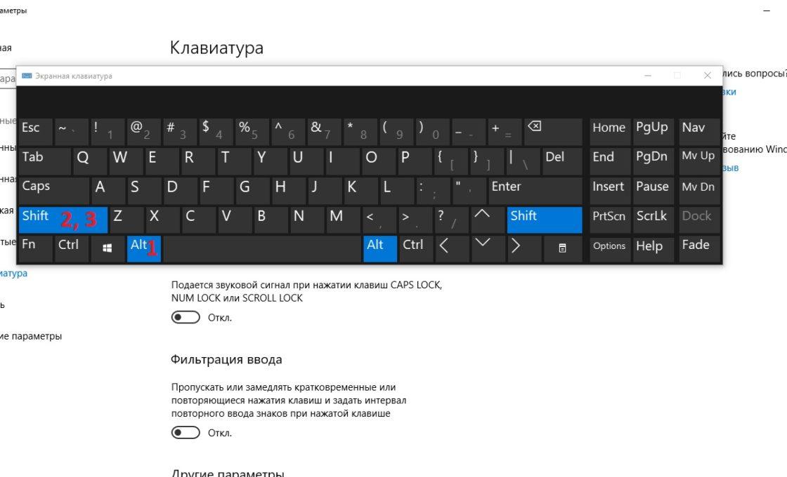 Выбор английского языка на экранной клавиатуре