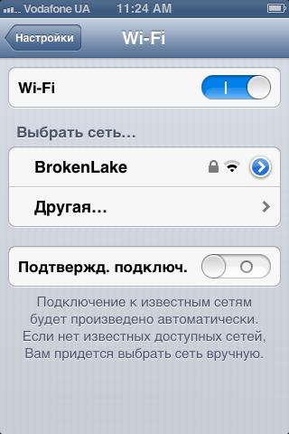 Подключение к скрытой сети на iPhone