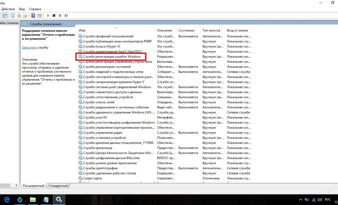 «Служба регистрации ошибок Windows» в списке служб