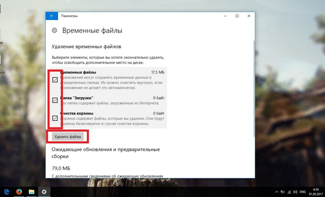«Удаление временных файлов» в параметрах «Хранилища»