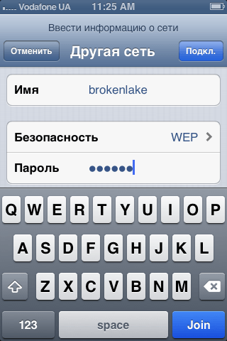 Параметры скрытой сети Wi-Fi