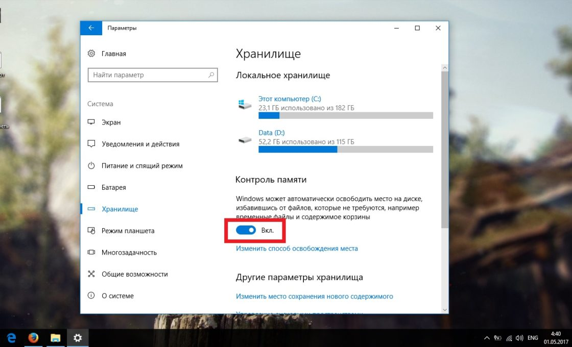 Автоматизация удаления временных файлов в «Хранилище»