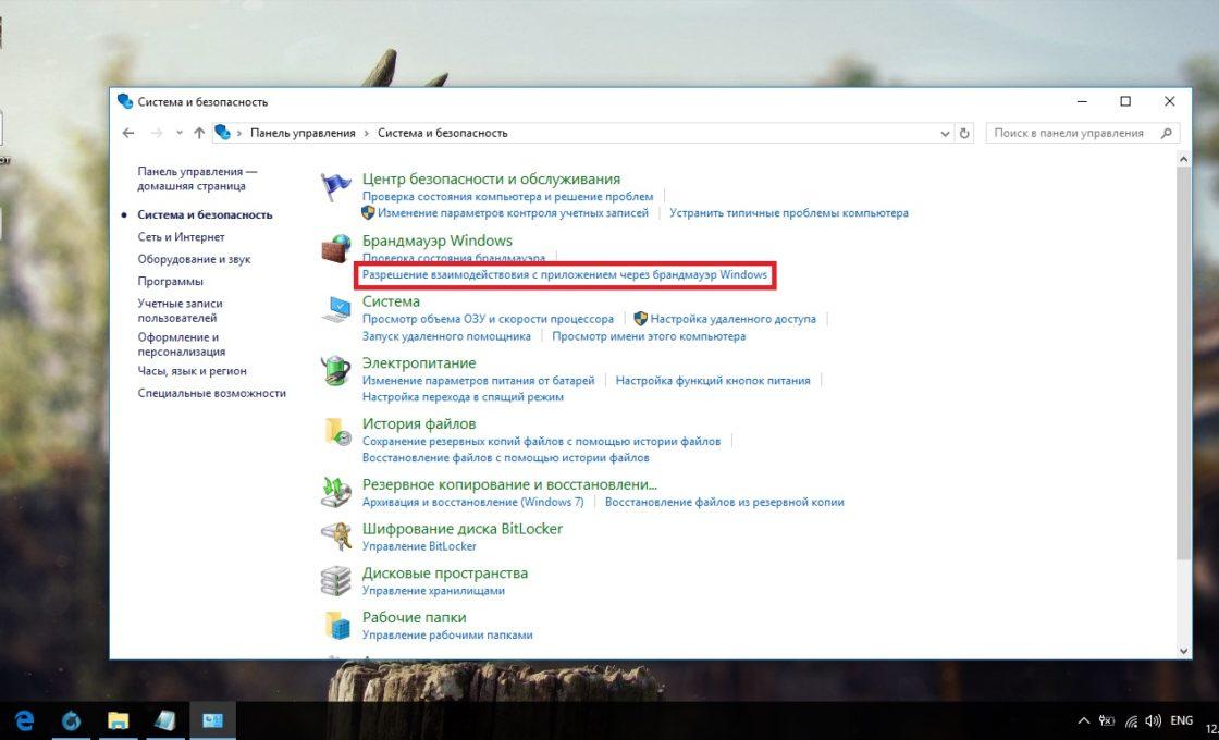 Настройки «Брандмауэра Windows»