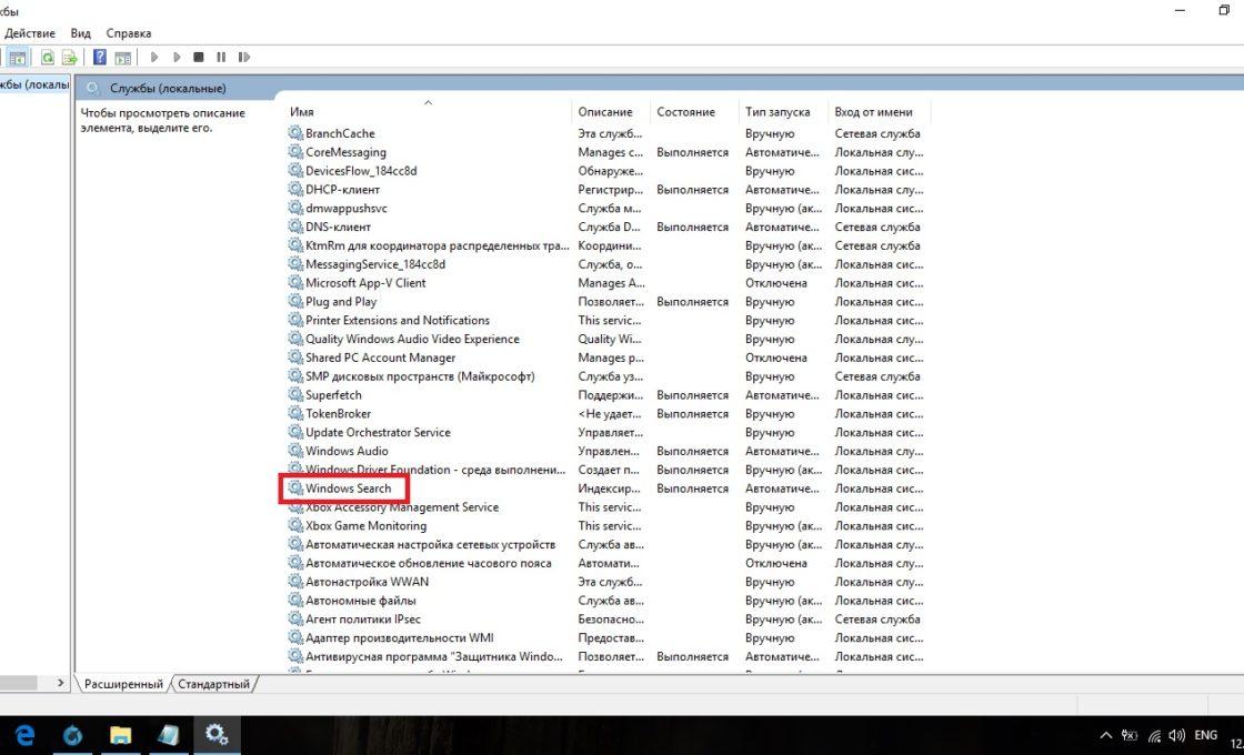 Windows Search в