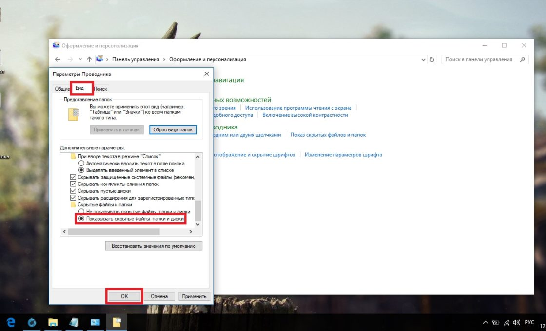 «Показывать скрытые файлы, папки и диски» во вкладке «Вид»