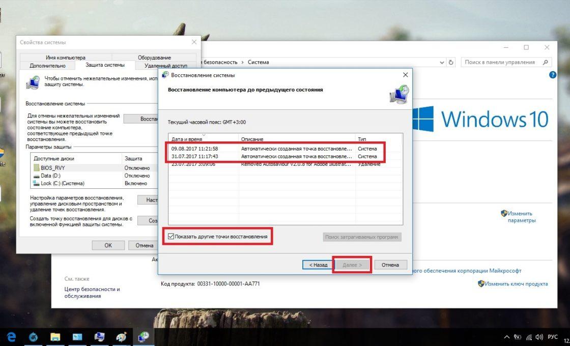 Выбор точки восстановления в Windows 10
