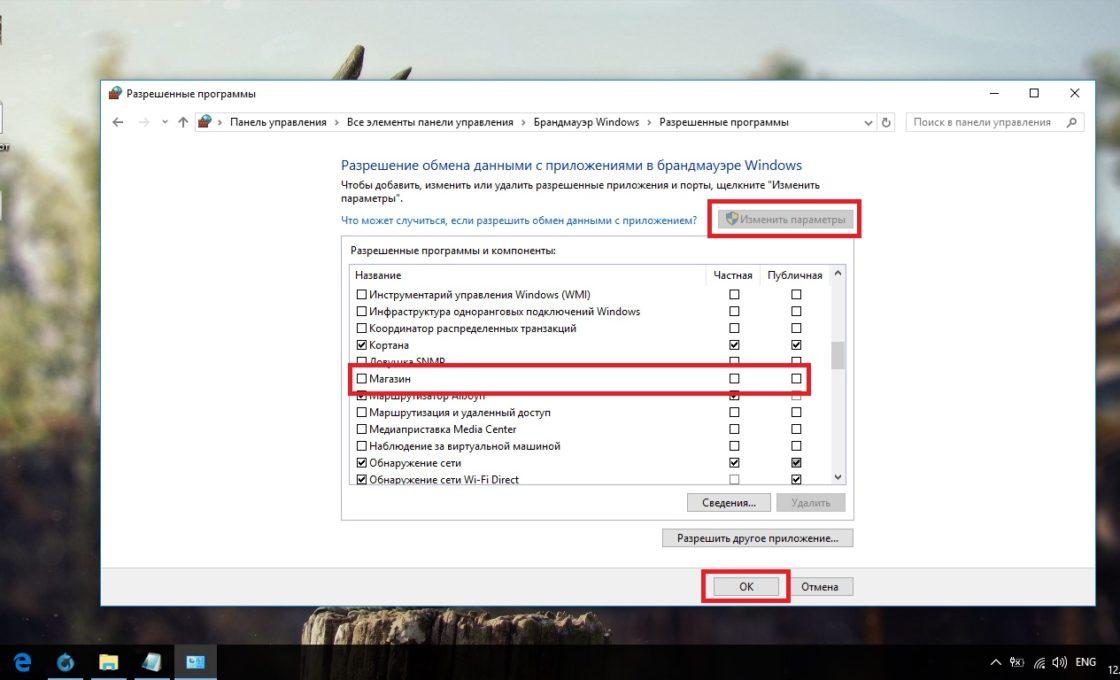 Разрешение взаимодействия с приложениями через «Брандмауэр Windows»