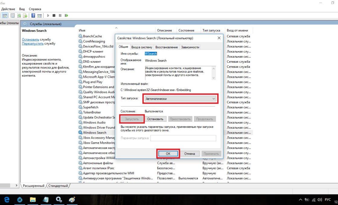 Свойства службы Windows Search