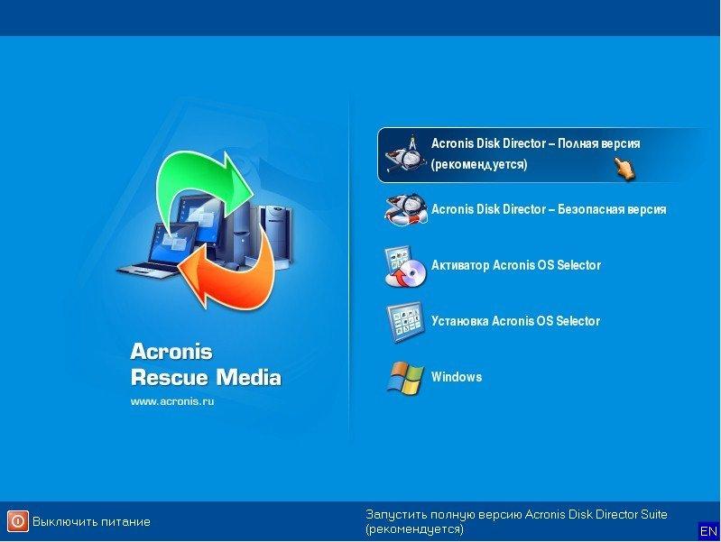 Загрузочное меню Acronis Disk Director
